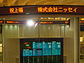 Listed in the Second Section of the Tokyo Stock Exchange
