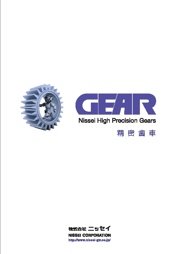 High precision gear